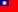 lemonldap-ng-manager/site/htdocs/static/logos/zh_TW.png